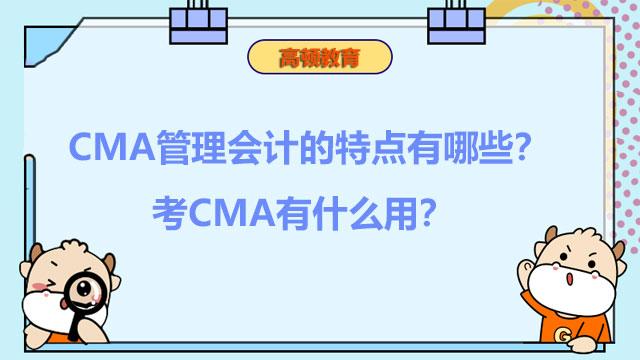 CMA管理会计的特点有哪些?考CMA有什么用?