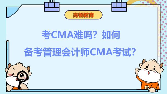 考CMA难吗?如何备考管理会计师CMA考试?