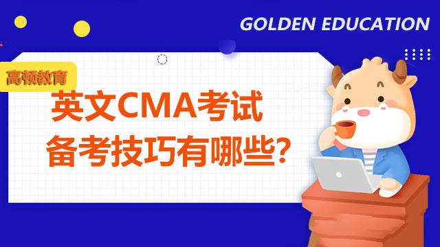 英文CMA考试备考技巧有哪些?