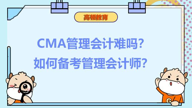 2022年CMA管理会计难吗?如何备考管理会计师?