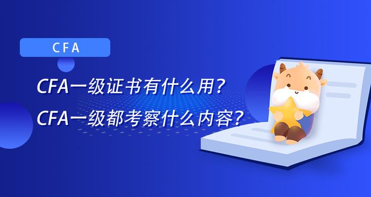 cfa一级证书有什么用?CFA一级都考察什么内容?