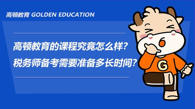 高顿教育的课程究竟怎么样?税务师备考需要准备多长时间?