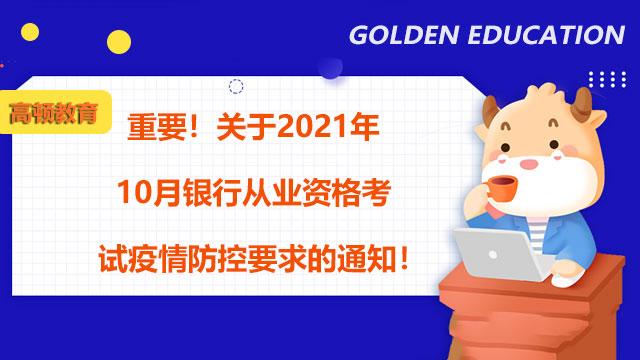 重要!关于2021年10月银行从业资格考试疫情防控要求的通知!
