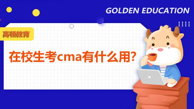 在校生考cma有什么用?