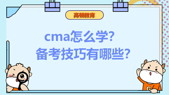 cma怎么学?2022年CMA备考技巧有哪些?