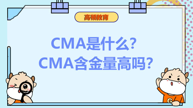 CMA是什么?CMA含金量高吗?