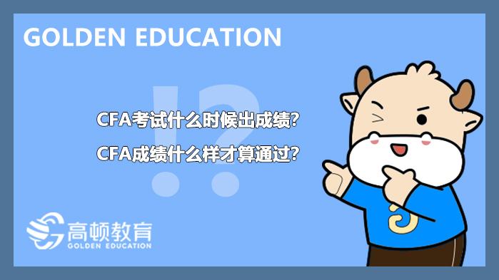 CFA考试8月什么时候出成绩?CFA成绩什么样才算通过?