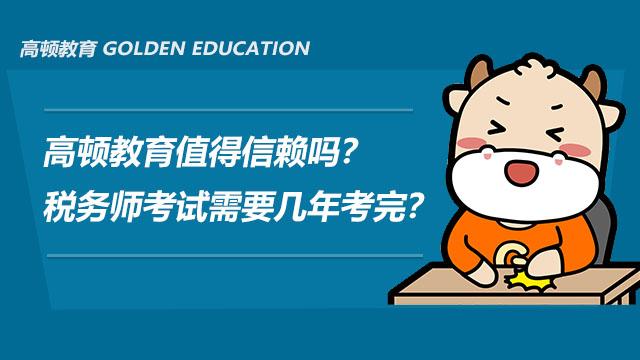 高顿教育值得信赖吗?税务师考试需要几年考完?