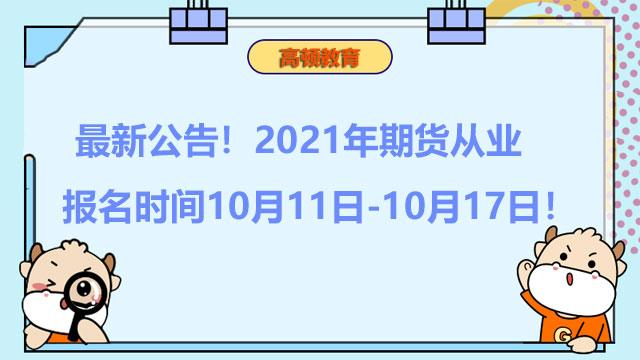 最新公告!2021年期货从业报名时间10月11日-10月17日!