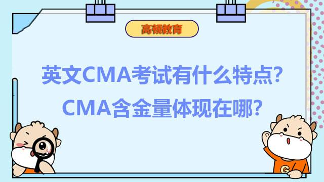 英文CMA考试有什么特点?CMA含金量体现在哪?