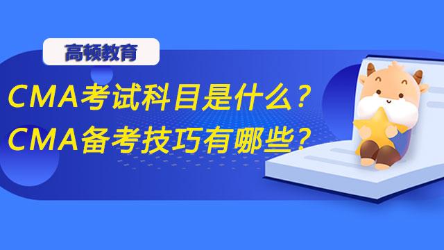 2022年cma考试科目是什么?2022年CMA备考技巧有哪些?