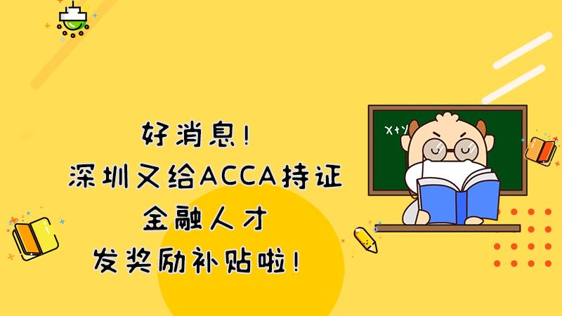 好消息!深圳又给ACCA持证金融人才发奖励补贴啦!