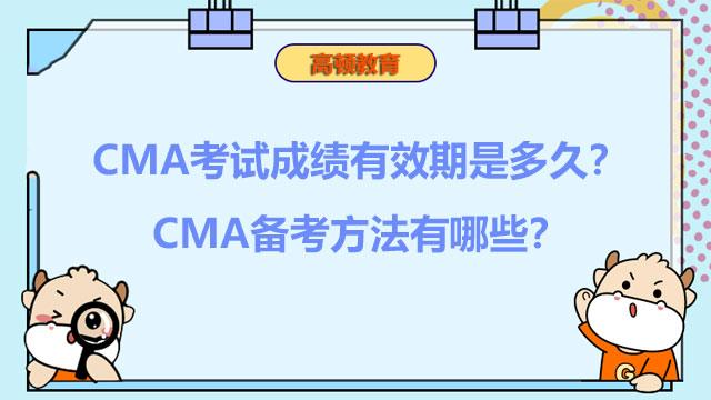 CMA考试成绩有效期是多久?CMA备考方法有哪些?
