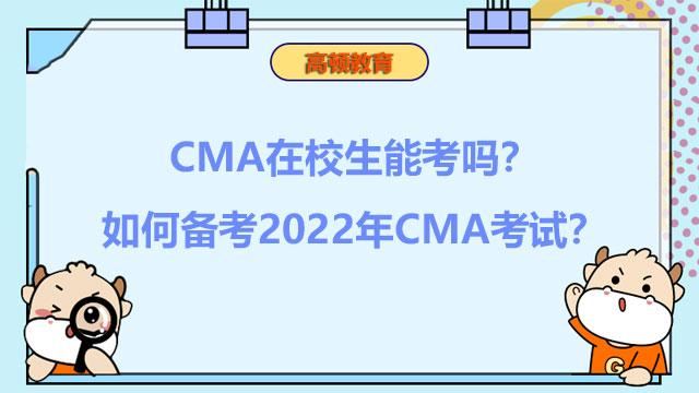 CMA在校生能考吗?如何备考2022年CMA考试?