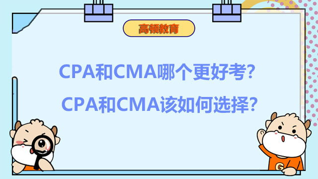 CPA和CMA哪个更好考?CPA和CMA该如何选择?