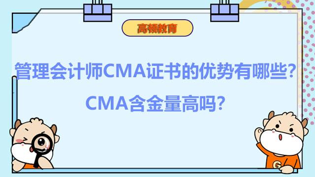 管理会计师CMA证书的优势有哪些?CMA含金量高吗?