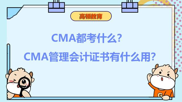CMA都考什么?CMA管理会计证书有什么用?
