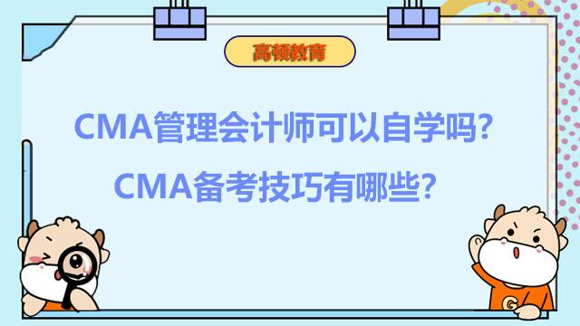 CMA管理会计师可以自学吗?CMA备考技巧有哪些?
