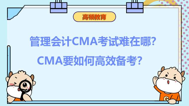 2022年管理会计CMA考试难在哪?CMA要如何高效备考?
