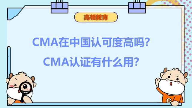 CMA在中国认可度高吗?CMA认证有什么用?
