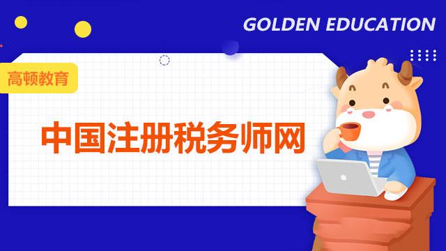 中国注册税务师网上有税务师考试报考流程介绍吗?