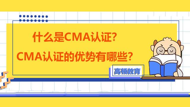 什么是CMA认证?CMA认证的优势有哪些?