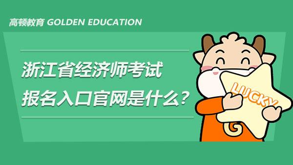 浙江省经济师考试报名入口的官网是什么?什么时候可以报名?