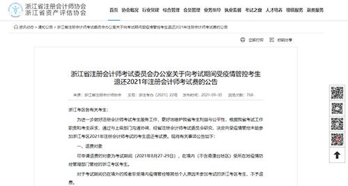 【浙江公告】浙江省退还2021年注册会计师考试费公告
