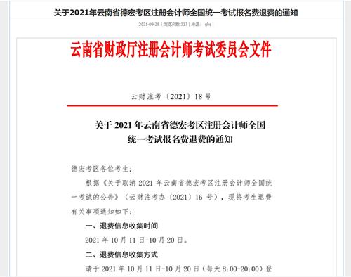 【云南公告】云南省退还2021年注册会计师考试费的公告