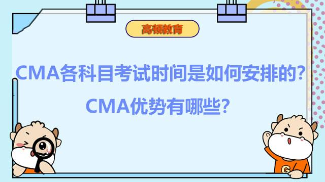 CMA各科目考试时间是如何安排的?CMA优势有哪些?