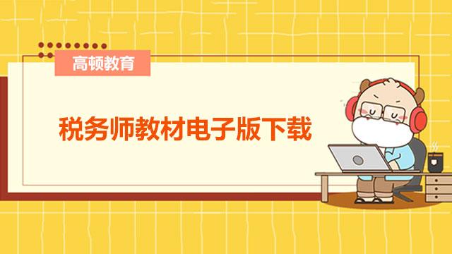 税务师教材电子版下载入口_税务师教材正确使用方法