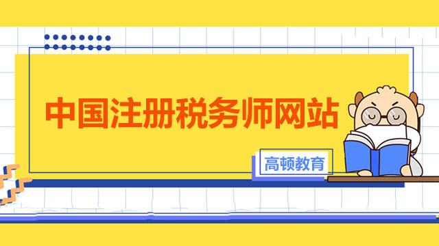 中国注册税务师网站公布税务师考试时间没?