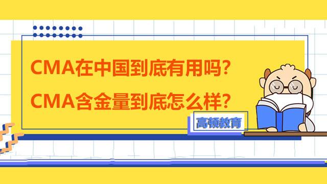 CMA在中国到底有用吗?CMA含金量到底怎么样?