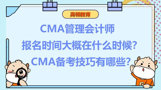 2022年CMA管理会计师报名时间大概在什么时候?CMA备考技巧有哪些?