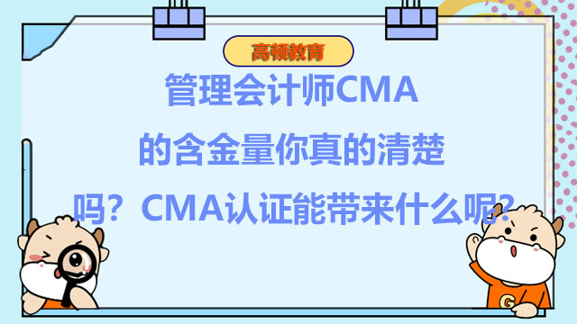 管理会计师CMA的含金量你真的清楚吗?CMA认证能带来什么呢?