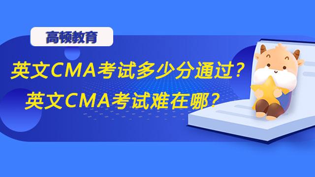 英文CMA多少分通过?英文CMA考试难在哪?
