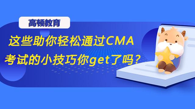 这些助你轻松通过CMA考试的小技巧你get了吗?