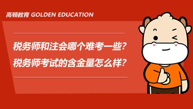 税务师和注会哪个难考一些?税务师考试的含金量怎么样?