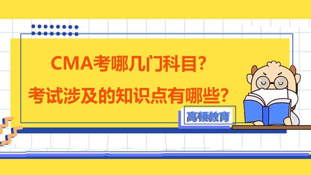 2022年CMA考试科目是什么?考试涉及的知识点有哪些?
