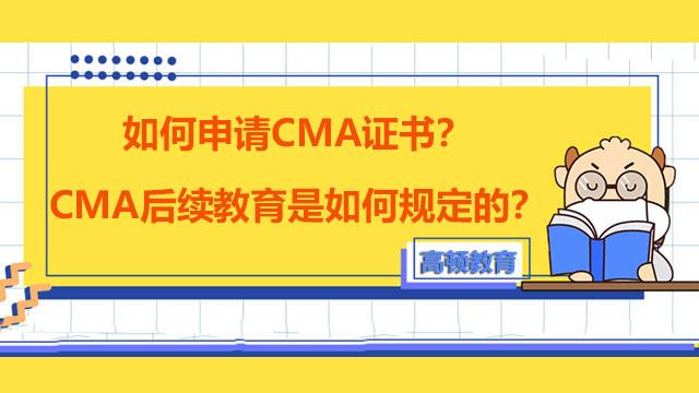 如何申请CMA证书?CMA后续教育是如何规定的?