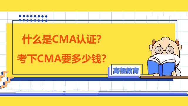 什么是CMA认证?考下CMA要多少钱?