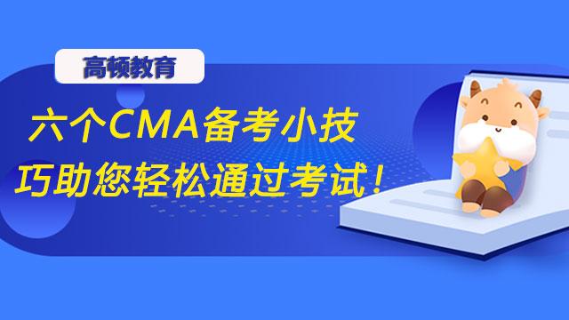 六个CMA备考小技巧助您轻松通过考试!