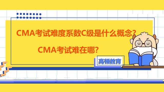 CMA考试难度系数C级是什么概念?CMA考试难在哪?