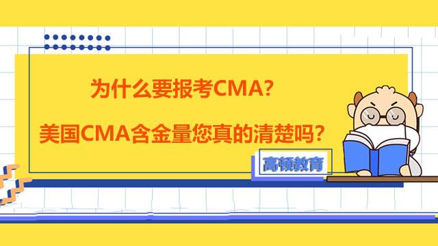 为什么要报考CMA?美国CMA含金量您真的清楚吗?