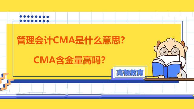 管理会计CMA是什么意思?CMA含金量高吗?