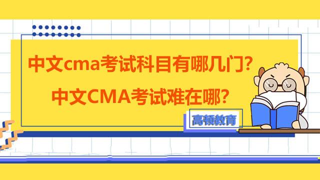 中文CMA考试科目有哪几门?中文CMA考试难在哪?