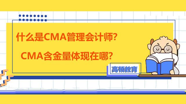 什么是CMA管理会计师?CMA含金量体现在哪?