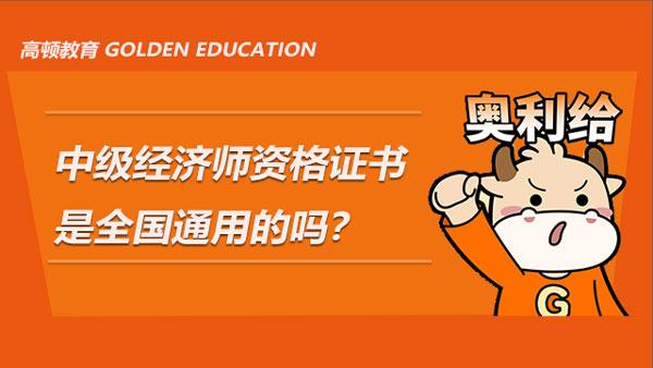 中级经济师资格证书是全国通用的吗?具体有哪些用?