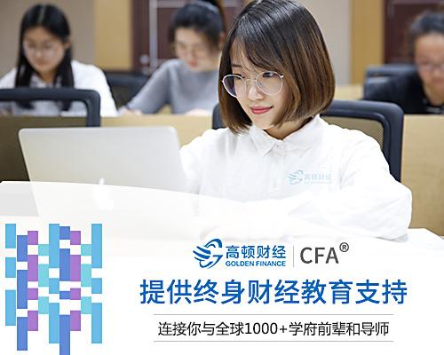 你真的了解CFA吗?CFA是什么?你知道CFA协会吗...