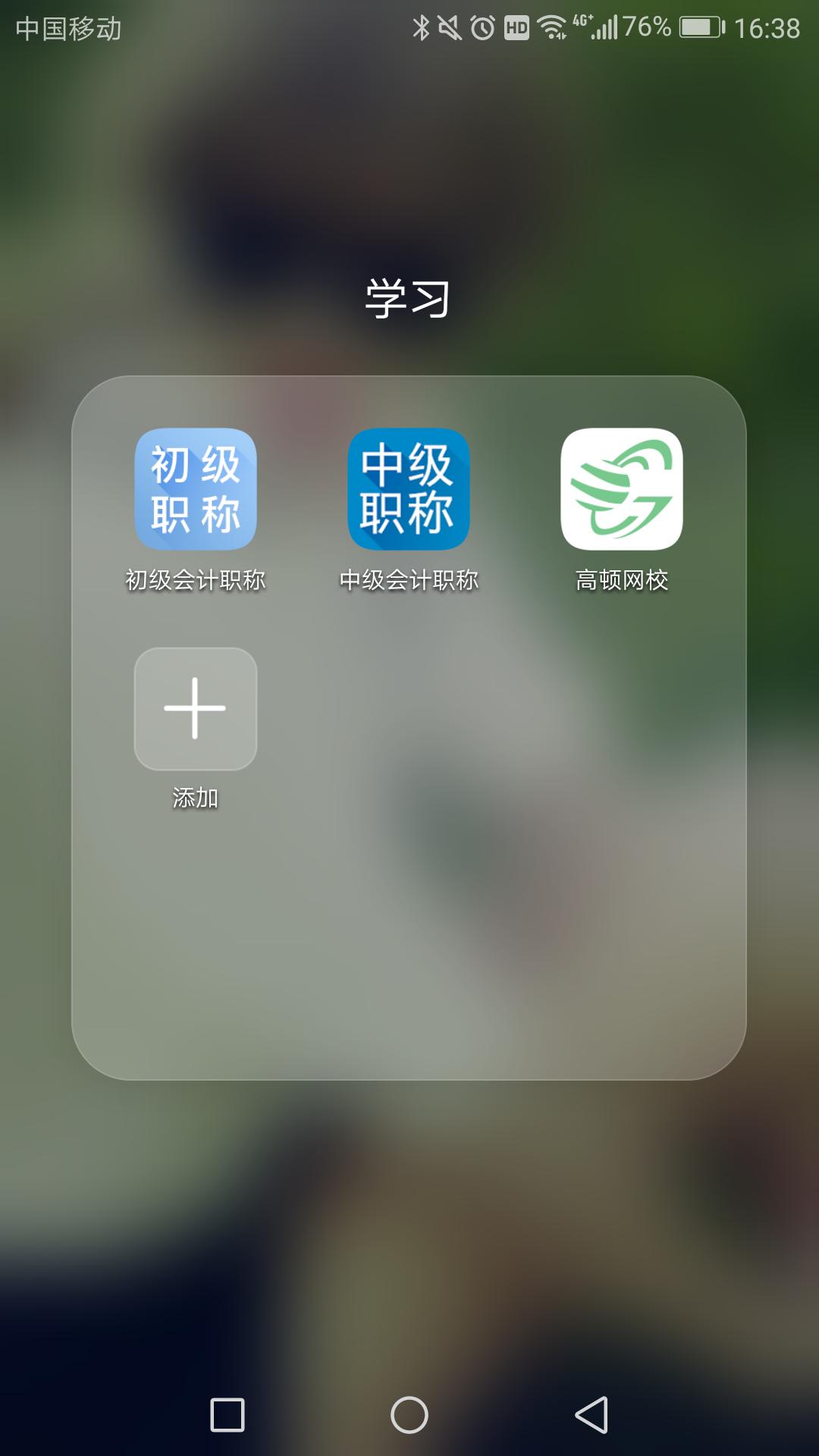 推荐一款免费的初级会计西甲皇马app?
